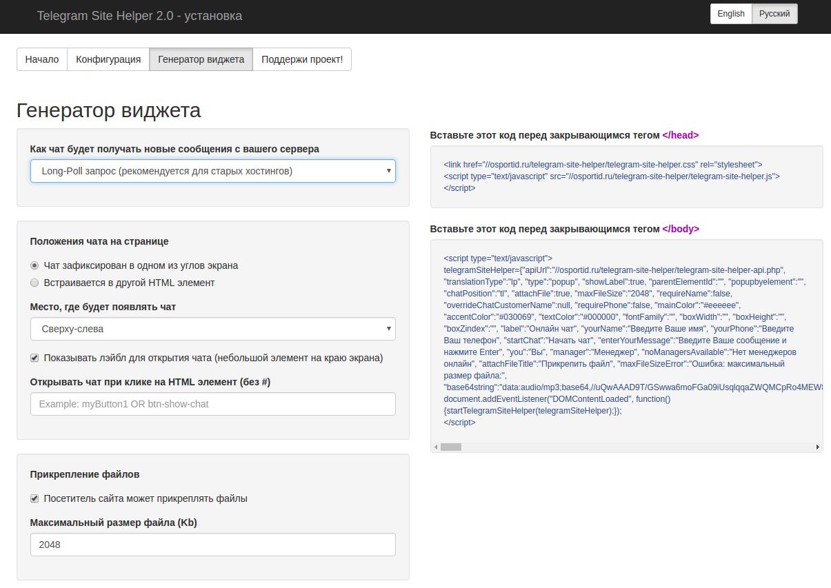 Telegram Site Helper 2.0 — чат помощник для сайта на основе Telegram - 13