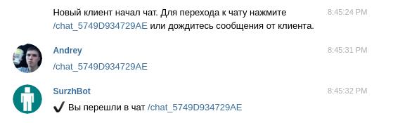 Telegram Site Helper 2.0 — чат помощник для сайта на основе Telegram - 3