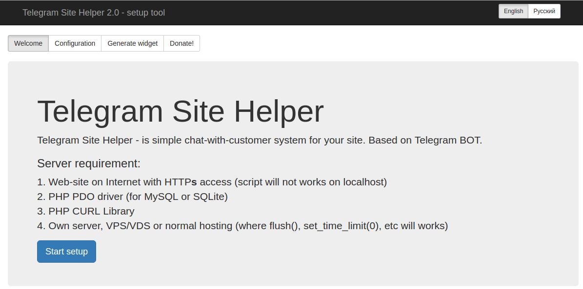 Telegram Site Helper 2.0 — чат помощник для сайта на основе Telegram - 8