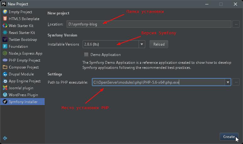 Создание блога на Symfony 2.8 lts - 2