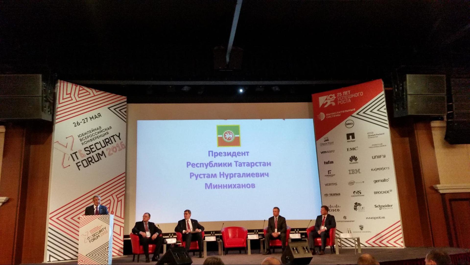 Завершился IT & Security Forum 2016 - 3