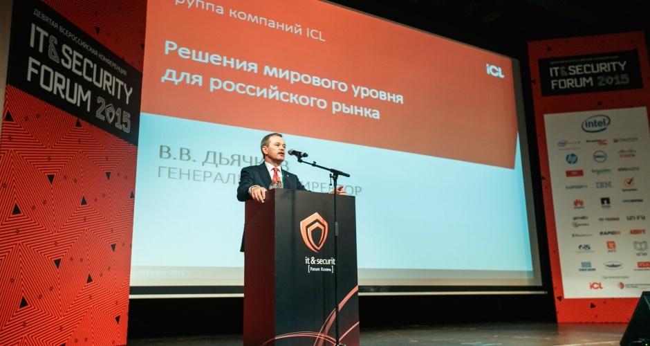 Завершился IT & Security Forum 2016 - 4