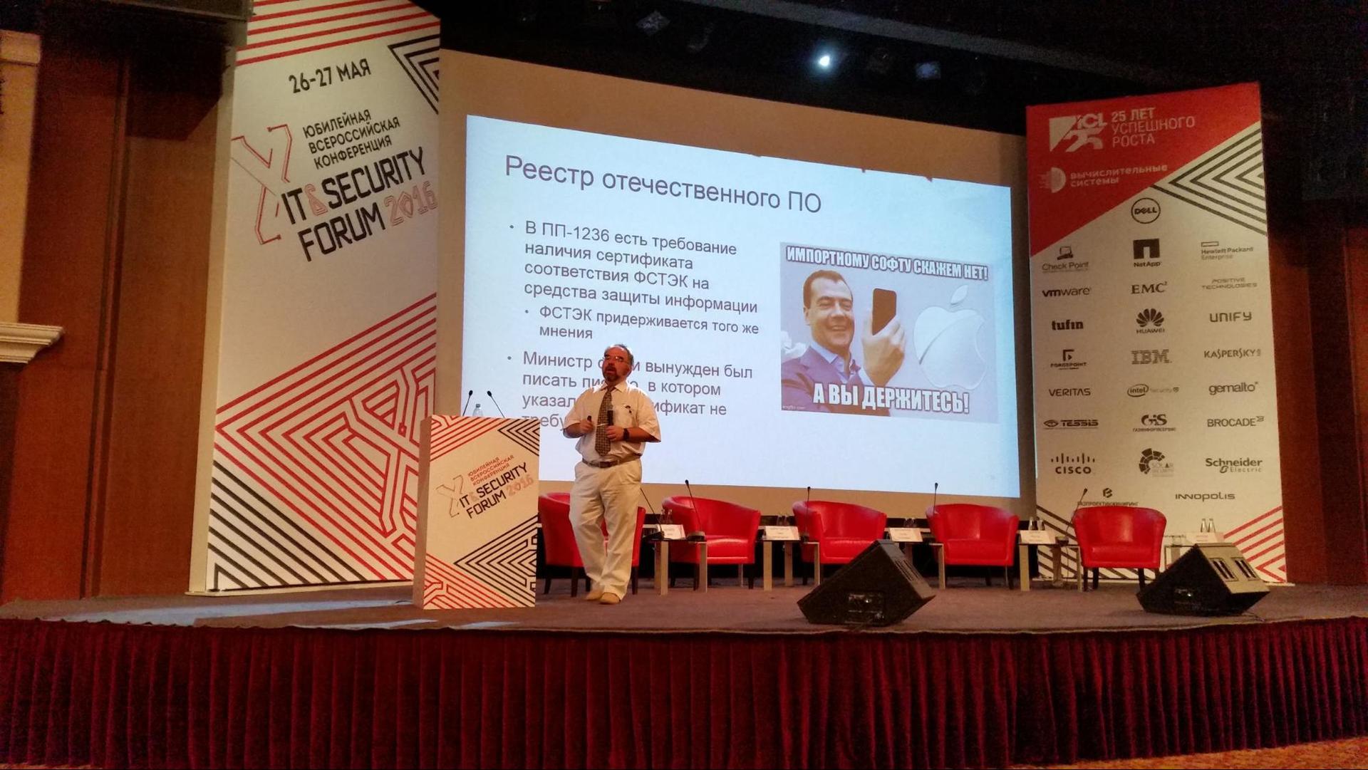 Завершился IT & Security Forum 2016 - 5