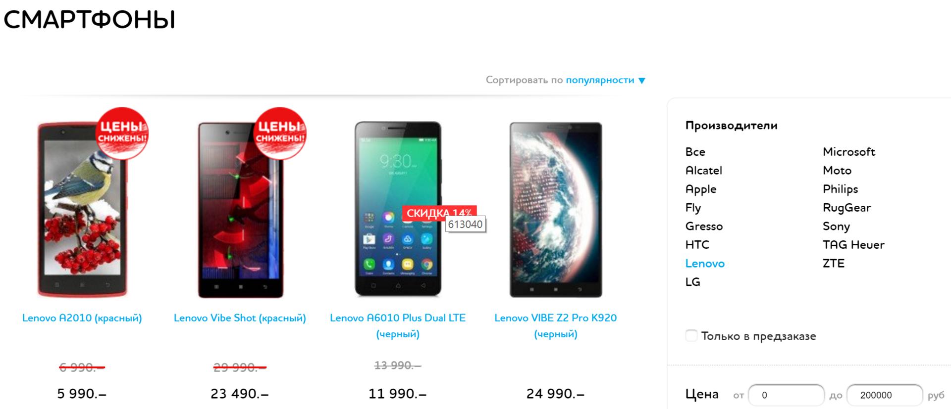 «Евросеть» и «Связной» прекращают продажи смартфонов Samsung из-за 7% брака - 2