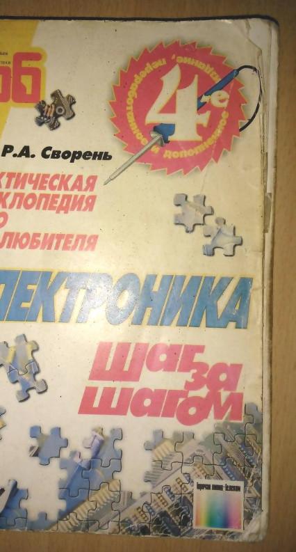 Рудольфу Свореню — 89! Как книга «Электроника шаг за шагом» — изменила жизнь людей - 6