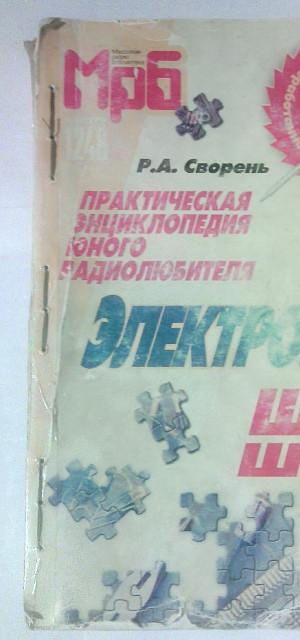 Рудольфу Свореню — 89! Как книга «Электроника шаг за шагом» — изменила жизнь людей - 7