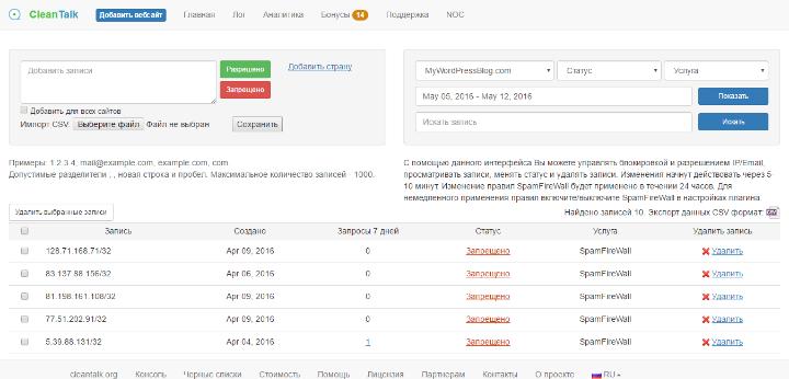 SpamFireWall — запрет доступа к сайту для спам ботов - 2