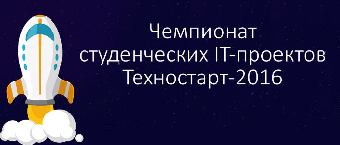 Чемпионат студенческих IT-проектов Техностарт-2016 - 1