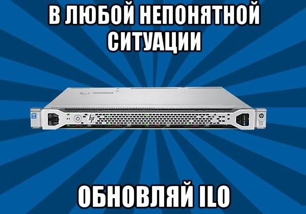 Ошибки и проблемы серверов большой тройки: часть вторая. HP - 1
