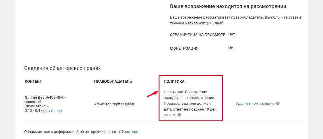 Внезапная реклама в вашем ролике на Youtube: почему она появляется и как её убрать - 11
