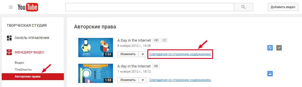 Внезапная реклама в вашем ролике на Youtube: почему она появляется и как её убрать - 3