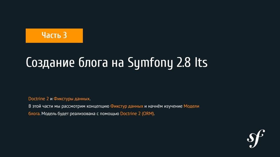 Создание блога на Symfony 2.8 lts [ Часть 3 ] - 1