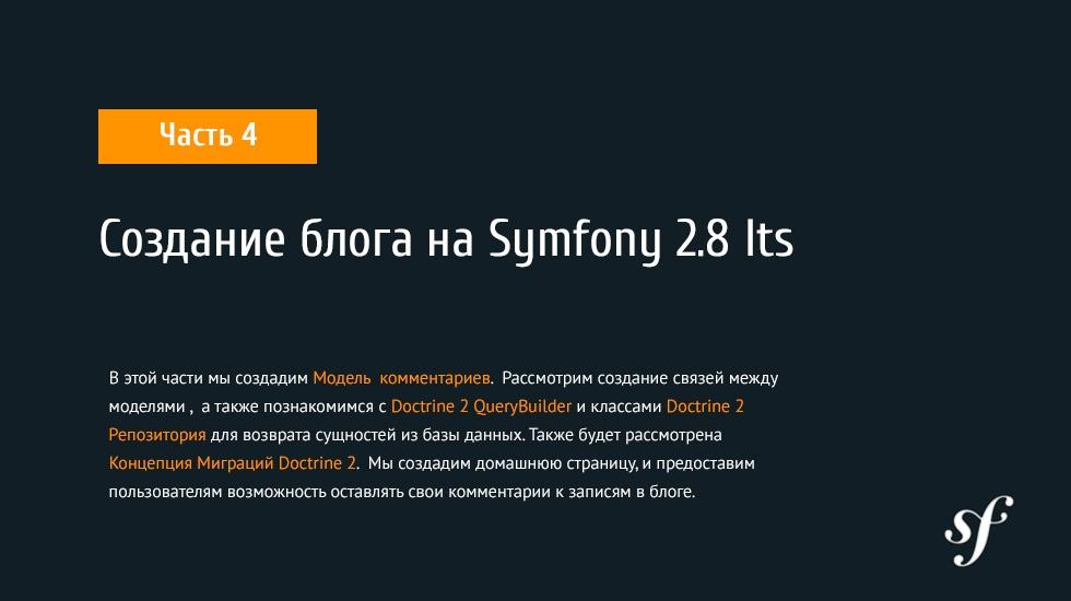 Создание блога на Symfony 2.8 lts [ Часть 4] - 1