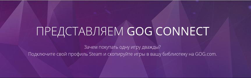 В GOG.com появилась возможность бесплатно перенести игры из Steam - 1
