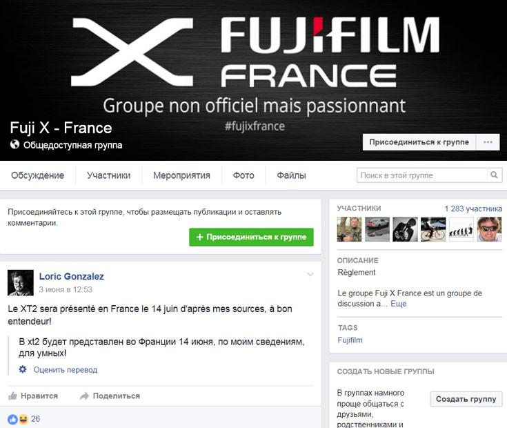 Анонс камеры Fujifilm X-T2 назначен на 14 июня