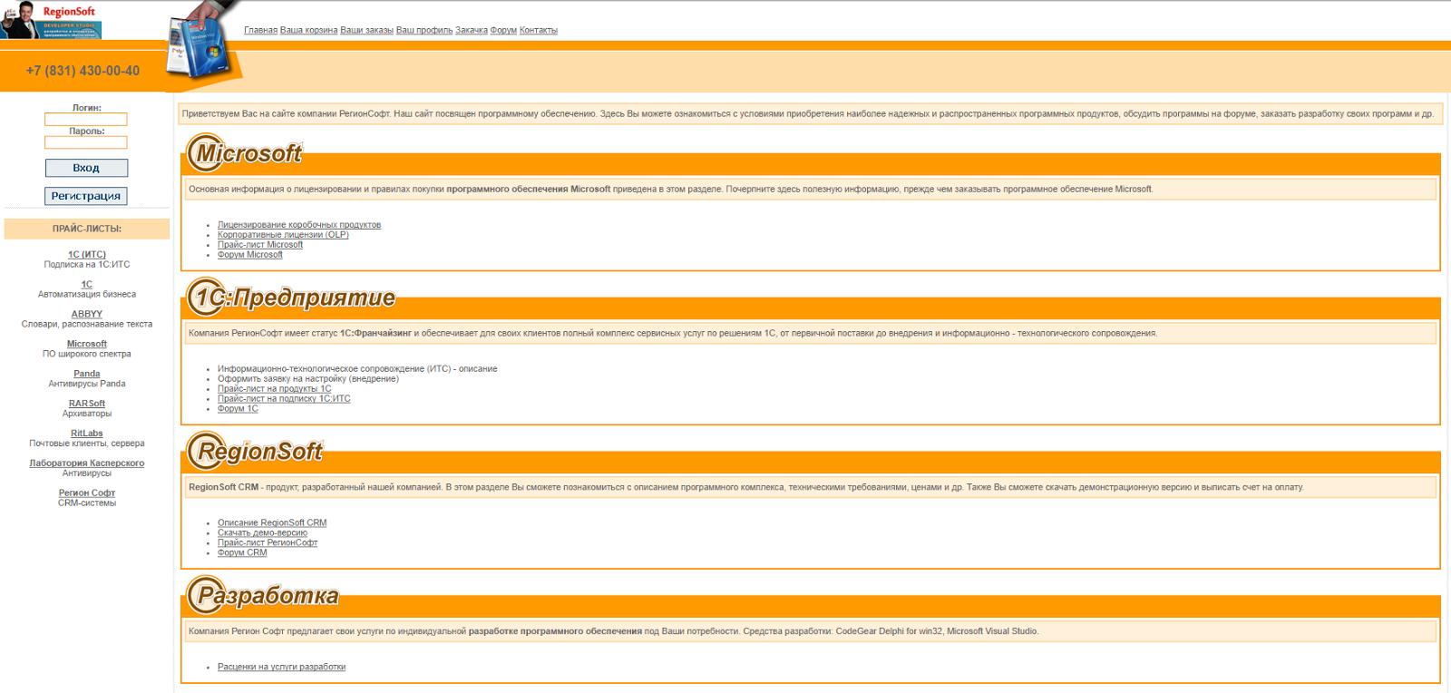 RegionSoft CRM: бизнес, который работает для бизнеса - 3