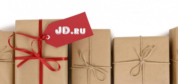 JD.ru один год в России: всё только начинается - 1
