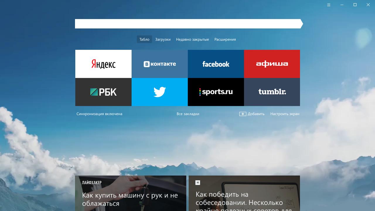 Будущее браузеров и искусственный интеллект. Дзен в Яндекс.Браузере - 1