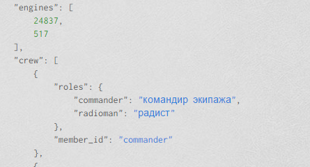Генерация C# клиента для Wargaming API - 5