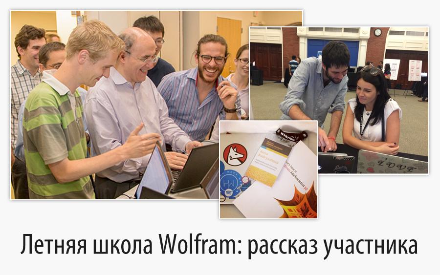 Летняя школа Wolfram: рассказ участника - 1