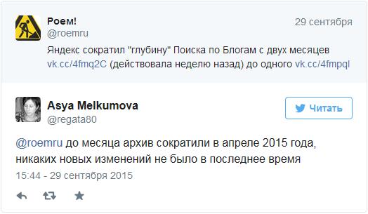 Яндекс сократил глубину поиска по блогам до 1 месяца в апреле 2015 года