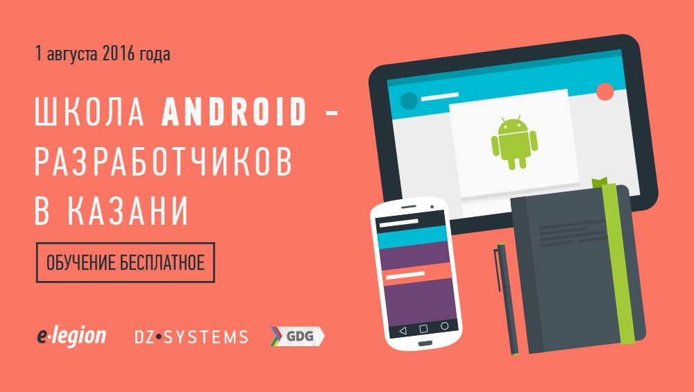 Бесплатная школа для Android-разработчиков в Казани - 1