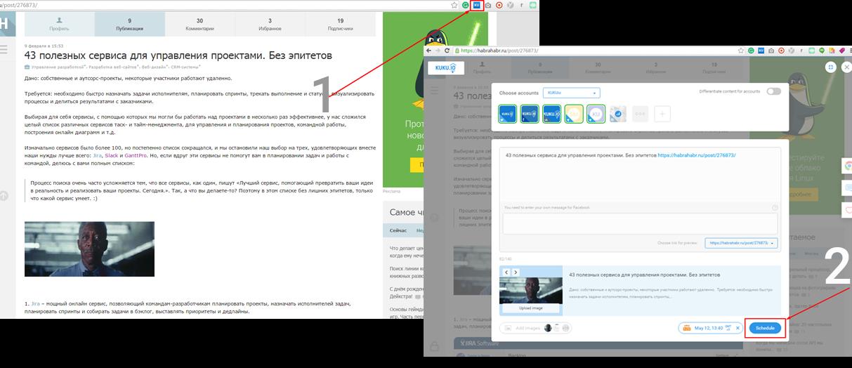 KUKU.io — как устроен облачный сервис для управления социальными сетями - 2