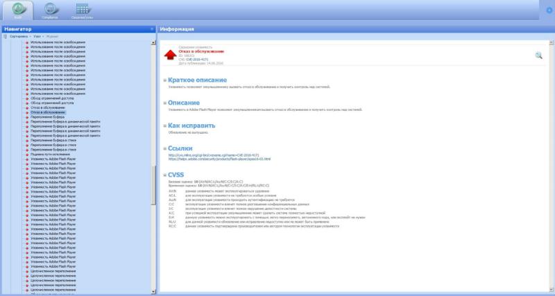 В Adobe Flash Player обнаружена очередная 0day-уязвимость - 3