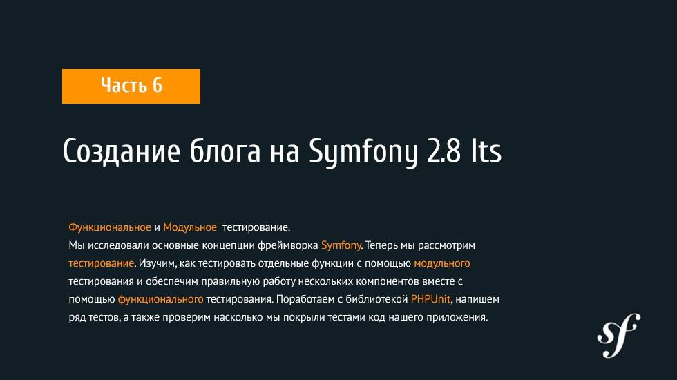 Создание блога на Symfony 2.8 lts [ Часть 6] - 1