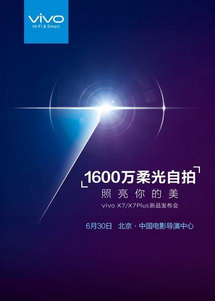 Через 10 дней будут представлены смартфоны Vivo X7 и X7 Plus