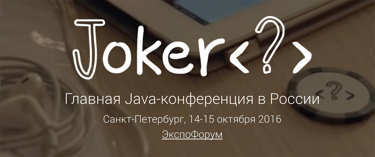 Java-конференция Joker 2016: Питер, 14-15 октября - 1