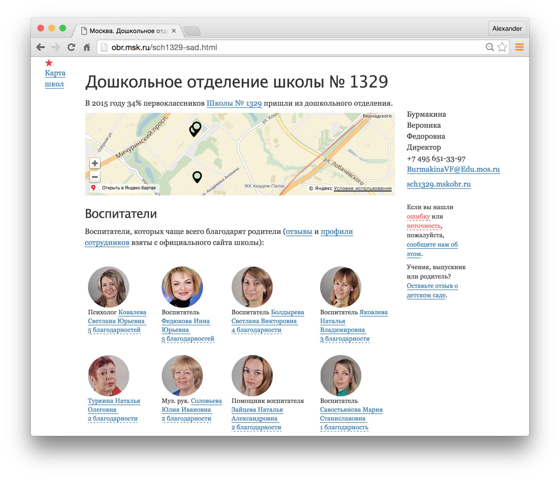 Выбор детского сада в Москве - 1