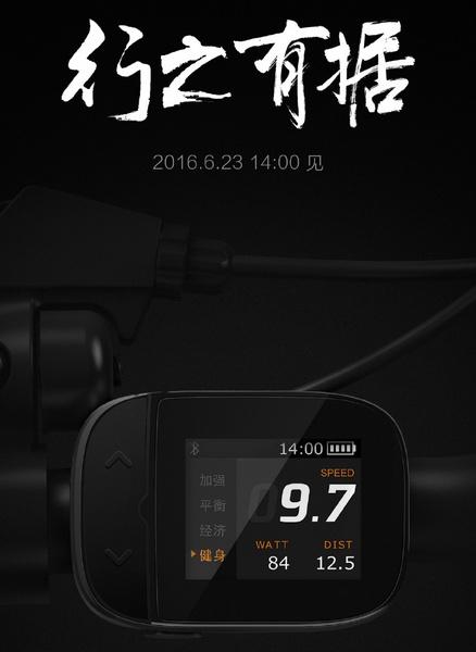Завтра Xiaomi может выпустить ещё один велосипед