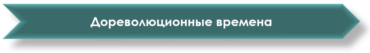История валютных отношений в России: краткий экскурс с картинками - 2