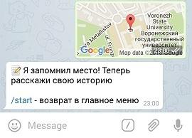 Telegram bot и PostGIS - 2