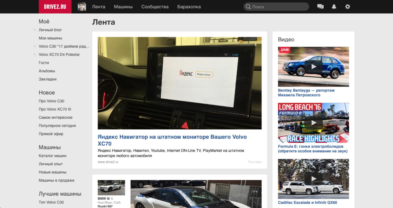 Как устроено крупнейшее автосообщество Drive2.ru — трафик, монетизация и пользовательский контент - 3