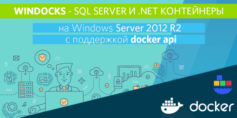 Windocks — SQL Server и .NET контейнеры на Windows Server 2012 R2 с поддержкой docker api - 1