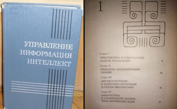 Выдающийся ученый Зиновий Львович Рабинович - 9