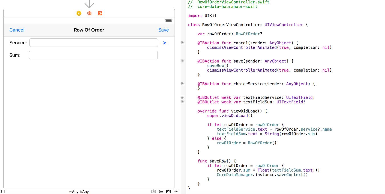 Core Data + Swift для самых маленьких: необходимый минимум (часть 3) - 31