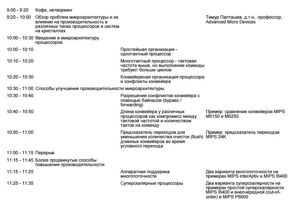 Семинары по введению во всё: от верилога и цифровой логики до микроархитектуры встроенных процессоров и RTOS-ов - 9