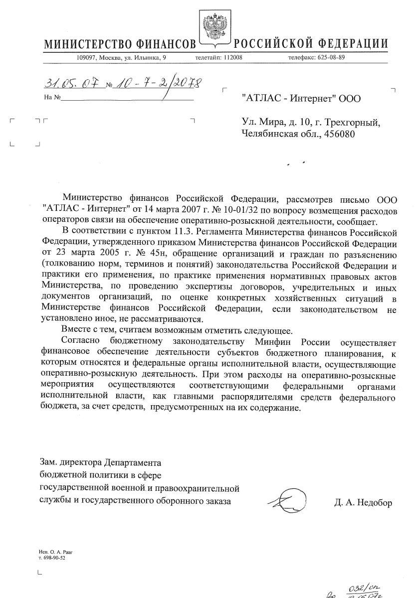Еще один успех проекта «Атака на СОРМ»: народный провайдер получил лицензию - 2