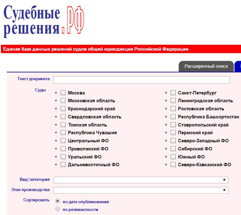 Роскомнадзор предупредил портал «Судебные решения» за публикацию судебного решения - 2
