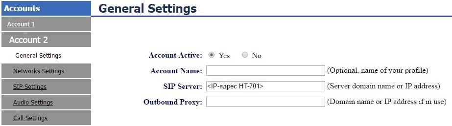 Вынос телефонных линий с помощью VoIP-шлюзов Grandstream - 10