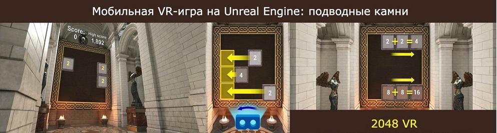 Мобильная VR-игра на Unreal Engine: подводные камни - 1