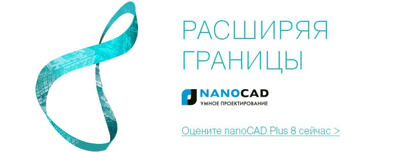 Пресс-релиз nanoCAD Plus 8: РАСШИРЯЯ ГРАНИЦЫ - 1