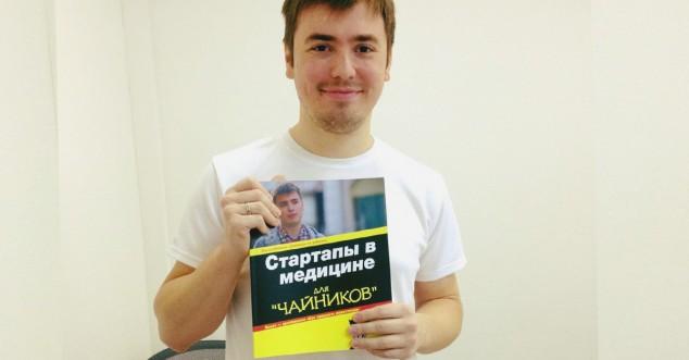 Станислав Сажин, основатель и генеральный директор Доктор на работе