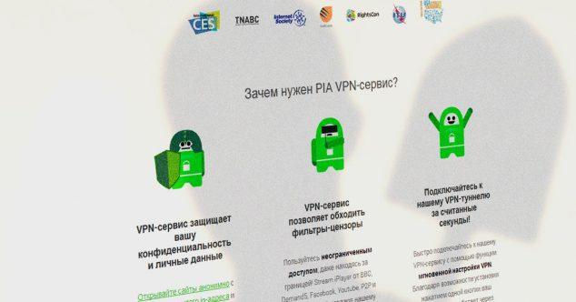 Американский VPN-сервис отказался обходить закон Яровой и цензуру и закрыл шлюзы и бизнес в РФ По утверждению американцев из Private Internet Access их российские серверы уже захвачены российскими властями вне правовых процедур