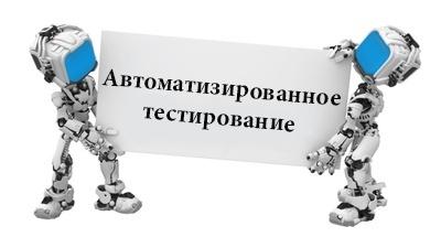 Недалекое прошлое: этюд о проблемах автоматизации тестирования - 7