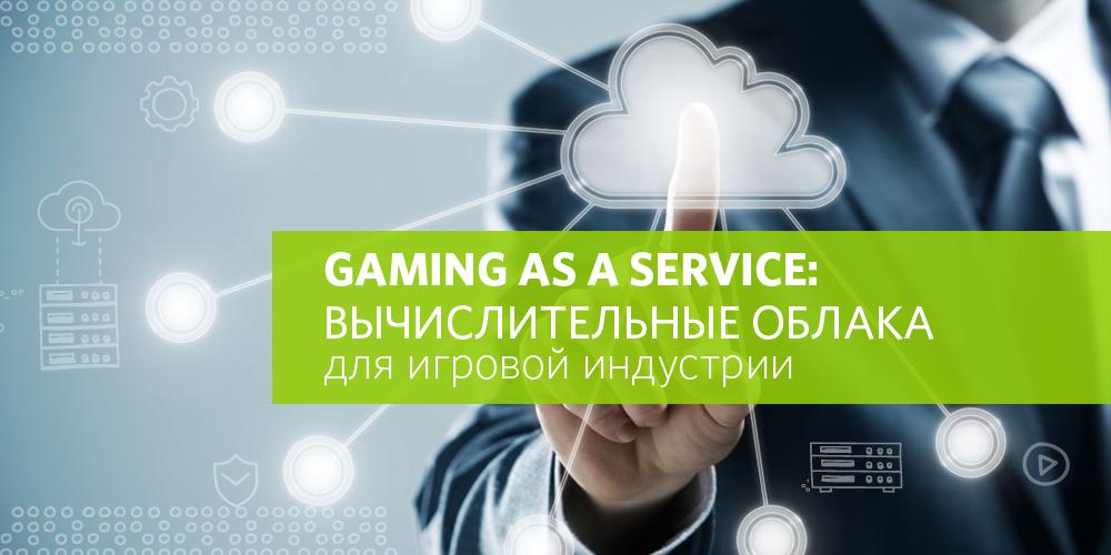 Gaming As A Service: Вычислительные облака для игровой индустрии - 1