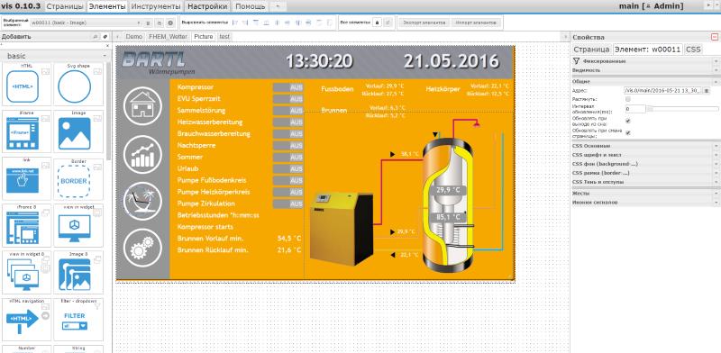 Домашняя автоматизация с ioBroker - 2